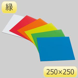 緑無地マグネット 892−22 250×250 2枚入