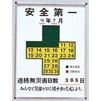 安全表示板 No.531(小)