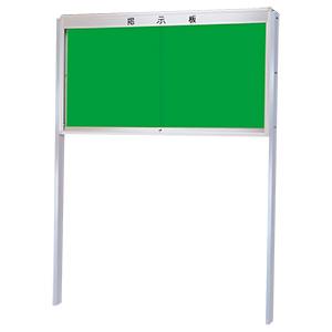 屋外用アルミ製掲示板 (脚付タイプ) KU−918TA