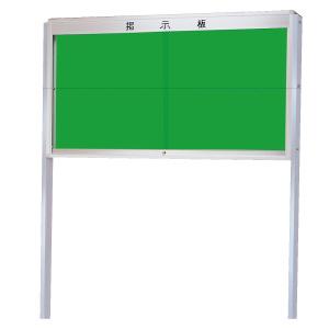 屋外用アルミ製掲示板 (脚付タイプ) KU−218TA