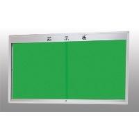 屋外用アルミ製掲示板 (壁面タイプ) KU−218