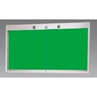 屋外用アルミ製掲示板 (壁面タイプ) KU−218A