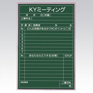 携帯式KYボード MBS23 グリーン
