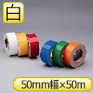 ラインテープ No.365 白 50mm幅×50m