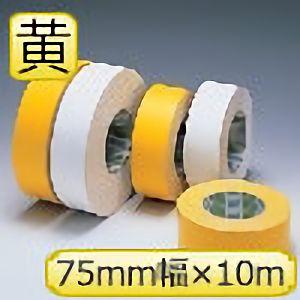 粗面ラインテープ 黄 75mm幅×10m 12巻入