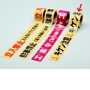非粘着印刷テープ キケン注意