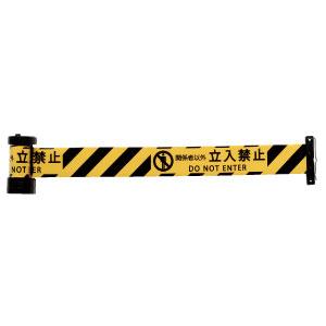 巻取リール式「関係者以外立入禁止」シート バリアリールマグネットBRS−605C
