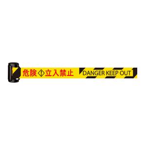 巻取リール式 危険立入禁止 バリアリール ミニ マグネット BRMS−5027B