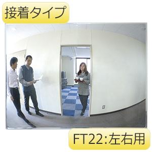 FFミラー通路(室内専用) FT22 接着タイプ 左右用