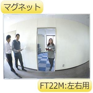 FFミラー通路(室内専用) FT22M マグネットタイプ 左右用