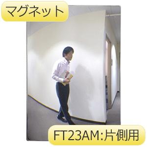 FFミラー通路(室内専用) FT23AM マグネットタイプ 片側用