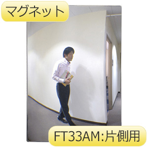 FFミラー通路(室内専用) FT33AM マグネットタイプ 片側用