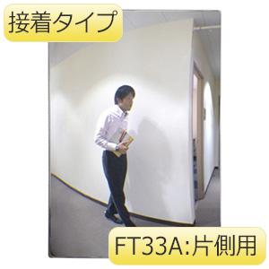 FFミラー通路(室内専用) FT33A 接着タイプ 片側用
