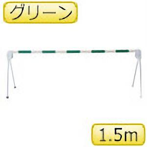 バリケード プラバー 1.5m グリーン