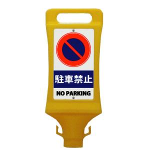 チェーンスタンド看板 駐車禁止