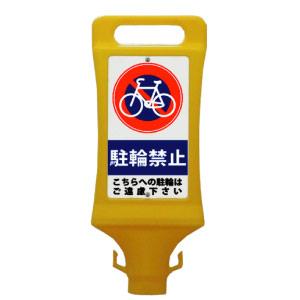 チェーンスタンド看板 駐輪禁止