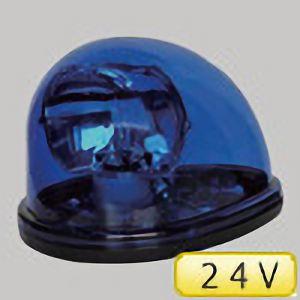 車載用電球式回転灯 青 NY9256H1B−24V