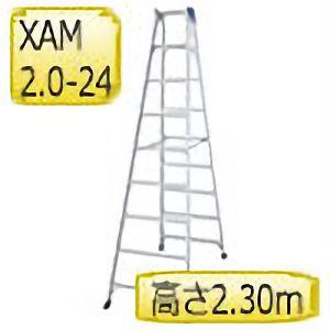 長尺脚立 XAM2.0−24 高さ2.30m