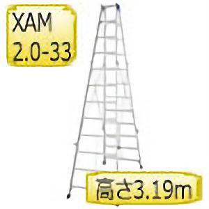 長尺脚立 XAM2.0−33 高さ3.19m