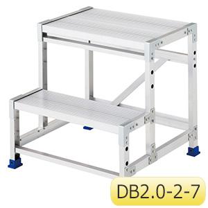 階段タイプ作業台 ライトステップ DB2.0−2−7 高さ70cm