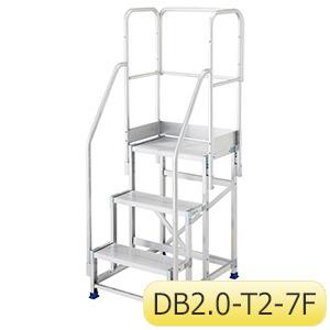 作業台 ライトステップ用手摺 フルセット手摺 DB2.0−T2−7F用