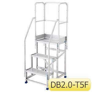 作業台 ライトステップ用手摺 フルセット手摺 DB2.0−T5F用