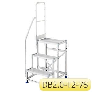 作業台 ライトステップ用手摺 片側手摺 DB2.0−T2−7S用