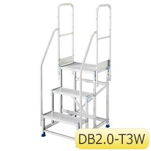 作業台 ライトステップ用手摺 両側手摺 DB2.0−T3W用