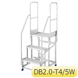 作業台 ライトステップ用手摺 両側手摺 DB2.0−T4/5W