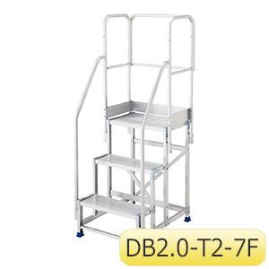 作業台 ライトステップDB専用手摺 フルセット手摺 DB2.0−T2−7F110