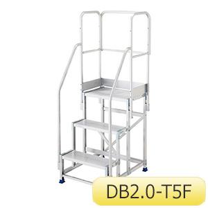 作業台 ライトステップDB専用手摺 フルセット手摺 DB2.0−T5F110