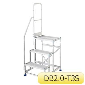 作業台 ライトステップDB専用手摺 片側手摺 DB2.0−T3S110