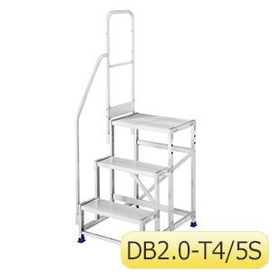 作業台 ライトステップDB専用手摺 片側手摺 DB2.0−T4/DB−5S110