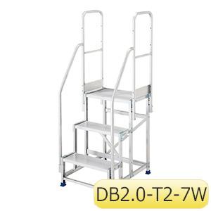 作業台 ライトステップDB専用手摺 両側手摺 DB2.0−T2−7W110