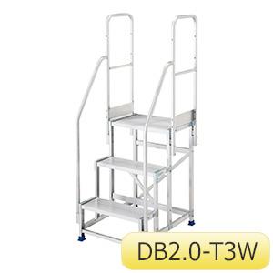 作業台 ライトステップDB専用手摺 両側手摺 DB2.0−T3W110
