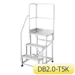 作業台 ライトステップDB専用手摺 片側開口手摺 DB2.0−T5K110