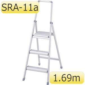 手すり付アルミ踏台 SRA−11サルボ(R) 高さ107cm