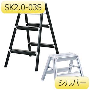 アルミ軽量小型踏み台 SK2.0−03S シルバー 高さ0.30m