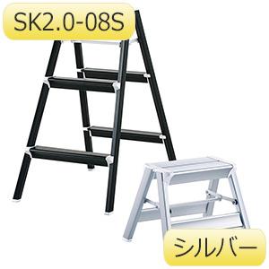 アルミ軽量小型踏み台 SK2.0−08S シルバー 高さ0.79m