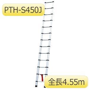 伸縮式はしご ソフトスライドタイプ PTH−S450J