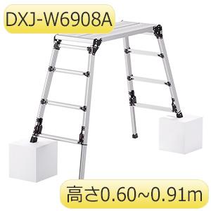 四脚アジャスト式足場台 上部操作タイプ スタッピー DXJ−W6908