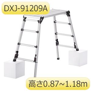 四脚アジャスト式足場台 上部操作タイプ スタッピー DXJ−91209