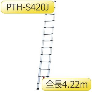 伸縮式はしご ソフトスライドタイプ PTH−S420J