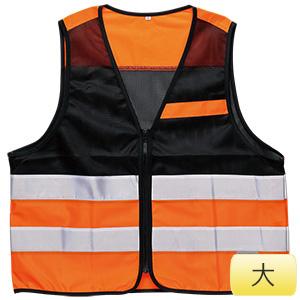 高視認性安全ベスト 蛍光オレンジ 大サイズ