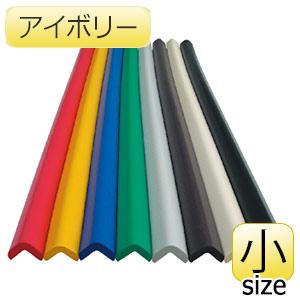 安心クッション L字型 アイボリー 小 (販売単位:20本)