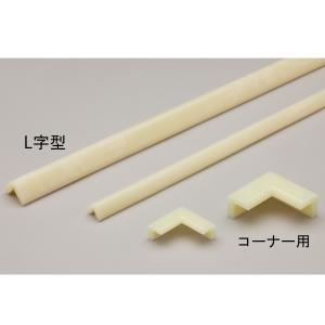 安心クッション 蓄光 コーナー用 細 (販売単位:100個)