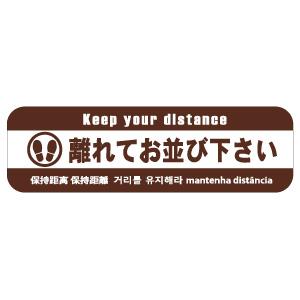 ベルデビバフロアステッカー 離れてお並び下さい 足マーク 茶 SBN−4