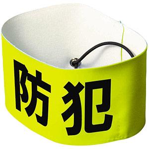 防犯パトロール用品 ピン無し腕章 05−M−04 蛍光黄色