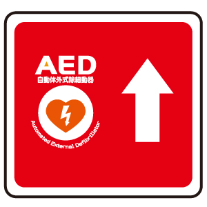 ベルデビバフロアステッカー(屋内推奨) 路面標識 AED↑ 1002