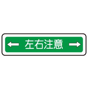 ベルデビバフロアステッカー(屋内推奨) 路面標識 左右注意←→ 1012